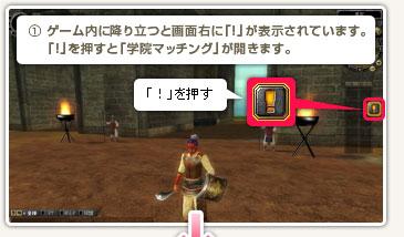 (1)ゲーム内に降り立つと画面右に「!」が表示されています。「!」を押すと「学院マッチング」が開きます