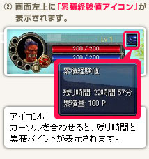 (2)画面左上に「累積経験値アイコン」が表示されます。