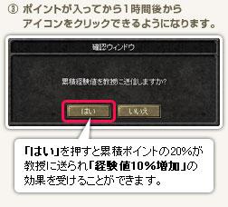 (3)ポイントが入ってから1時間後からアイコンをクリックできるようになります。