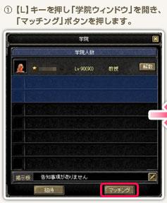 (1)【L】キーを押し「学院ウィンドウ」を開き、「マッチング」ボタンを押します。