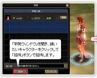 (1)【L】キーを押し「学院ウィンドウ」を開き、誘いたいキャラクターをクリックして「招待」ボタンで招待します。