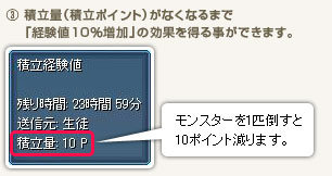 (3)積立量(積立ポイント)がなくなるまで「経験値10%増加」の効果を得る事ができます。